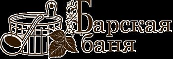 Барская баня на дровах